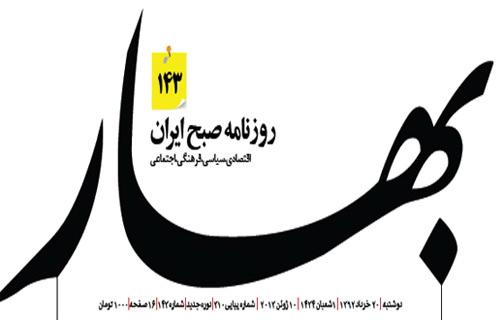 25may-Iran-bahar-newspeper2